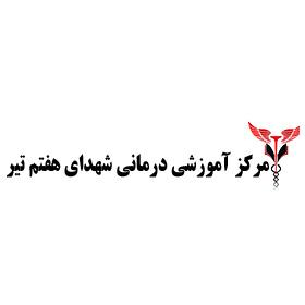 بیمارستان شهدای هفتم تیر